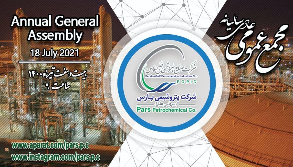 مجمع عمومی سالیانه پارس، فردا برگزار میشود