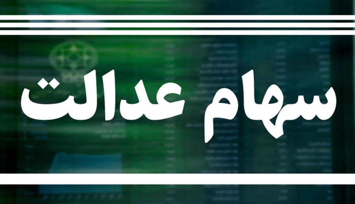 ارزش روز سهام عدالت یکشنبه 29 تیر