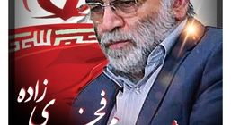 پیام مدیرعامل سازمان منطقه آزاد انزلی در پی ترور شهید فخری زاده