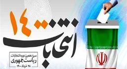 بیانیه سازمان تامین اجتماعی درباره مشارکت در انتخابات