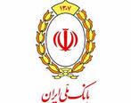 بانک ملی ایران درسال گذشته156 هزار میلیارد ریال تسهیلات قرض الحسنه پرداخت کرد