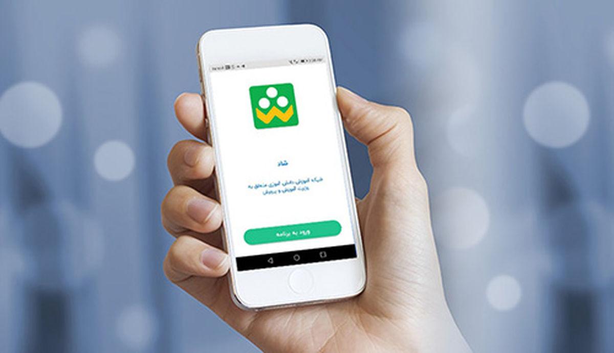 امکان دسترسی به شبکه شاد با انواع گوشی ها فراهم شد