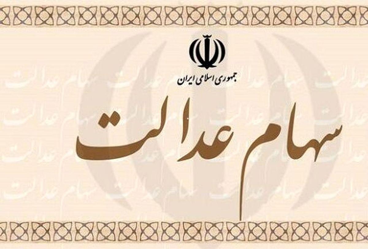 ارزش روز سهام عدالت دوشنبه 3 خرداد