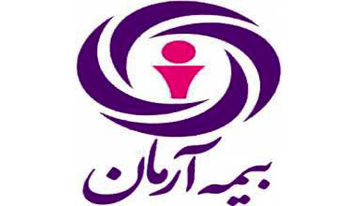 مجمع عمومی عادی سالیانه بیمه آرمان برگزار شد