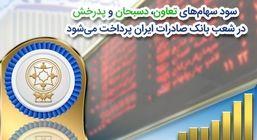 سود سهامهای «تعاون»، «دسبحان» و «پدرخش» در شعب بانک صادرات ایران پرداخت میشود