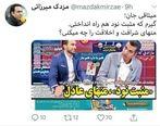 انتقاد تند مزدک میرزایی از میثاقی بخاطر برنامه ۹۰+ عکس