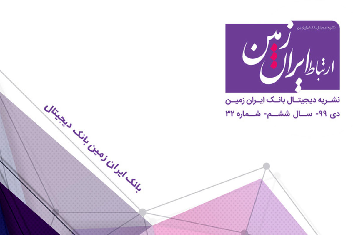 سی ودومین شماره نشریه ارتباط ایران زمین منتشر شد
