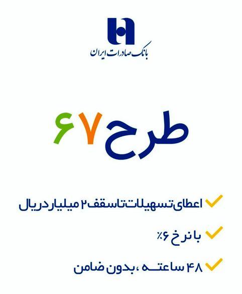 ٢٧ هزار نفر از تسهیلات « طرح ٦٧» بانک صادرات ایران بهرهمند شدند