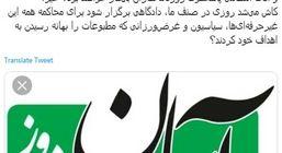 روزنامه ارمان تعطیل شد + عکس