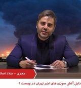 دلیل آتش سوزی های اخیر تهران در چیست؟