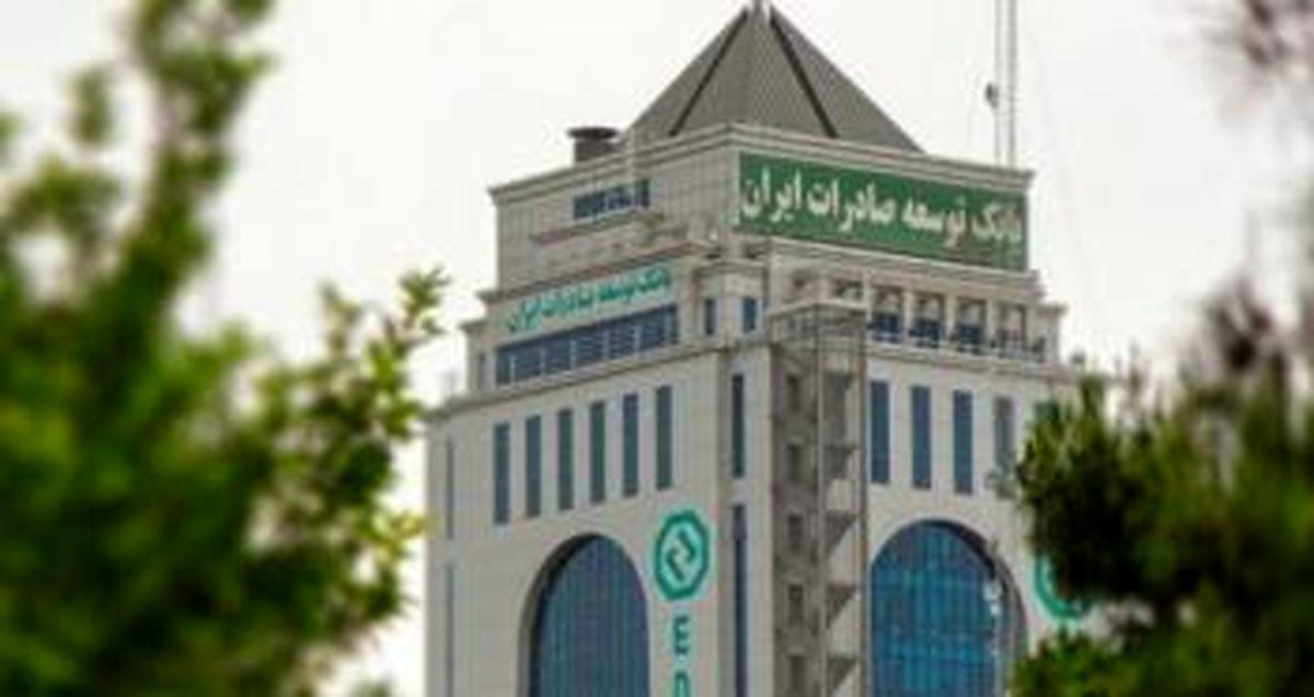 اعلام نرخ حق الوکاله بانک توسعه صادرات ایران برای سال 1400