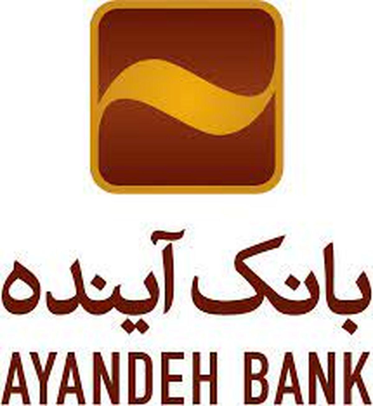 اطلاعیه بانک آینده مبنی بر تعطیلات ششروزه بانکها