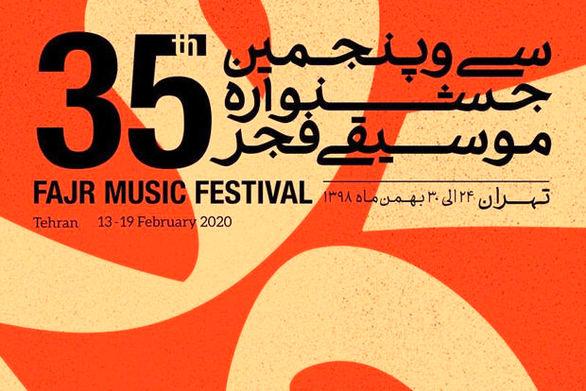 اعلام جزییات برگزاری جشنواره موسیقی فجر در استان ها