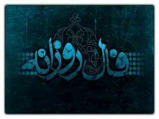 فال روزانه چهارشنبه 6 آذر 98 + فال حافظ و فال روز تولد 98/09/06