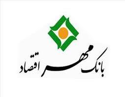 پیام تسلیت مدیر عامل بانک مهر اقتصاد در پی درگذشت همکاران شبکه بانکی
