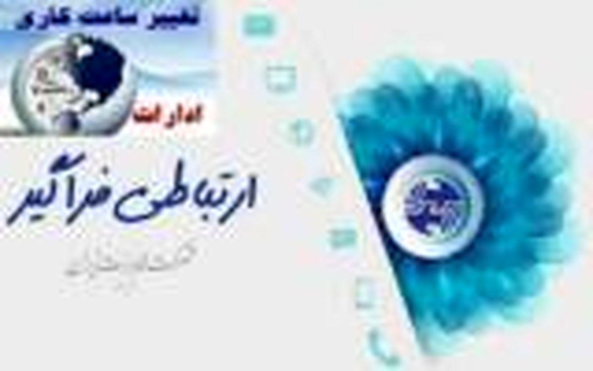 ساعت کار شرکت مخابرات ایران تغییر کرد