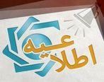 اعلام نتیجه حراج اوراق بدهی دولتی (8مهر1399) و برگزاری حراج جدید