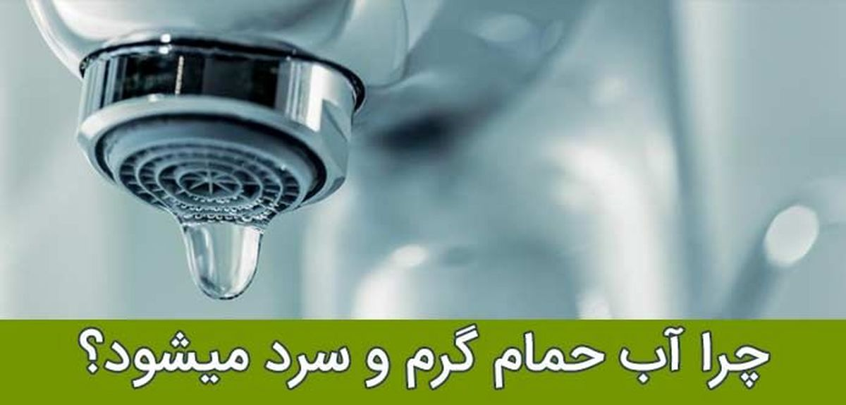 چه میشود که آب حمام سرد و گرم میشود؟