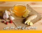 نوشیدنی عالی برای کاهش فشار خون