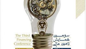 ۲۶ بهمن ماه؛ سومین همایش تامین مالی با نگاهی نو به ابزارهای بازار سرمایه