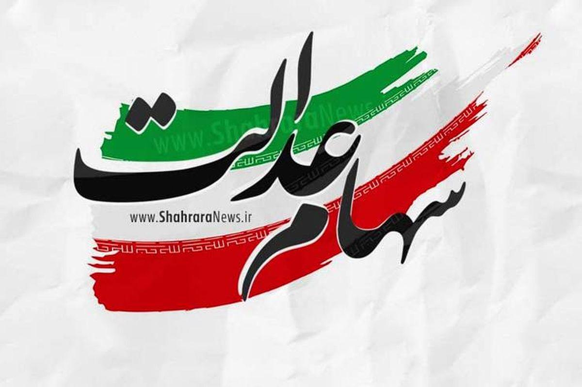 ارزش روز سهام عدالت پنجشنبه 29 آبان