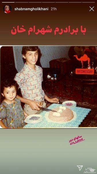 شبنم قلی خانی و برادرش