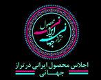 گهرزمین، حامی اجلاس محصول ایرانی در تراز جهانی