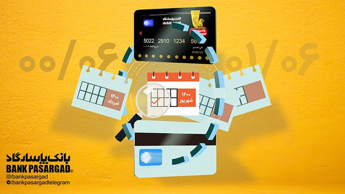 اعتبار کارتهای نقدی بانکپاسارگاد تمدید شد