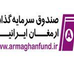 درج صندوق سرمایهگذاری قابل معامله ارمغان ایرانیان با نماد «ارمغان» در بورس تهران