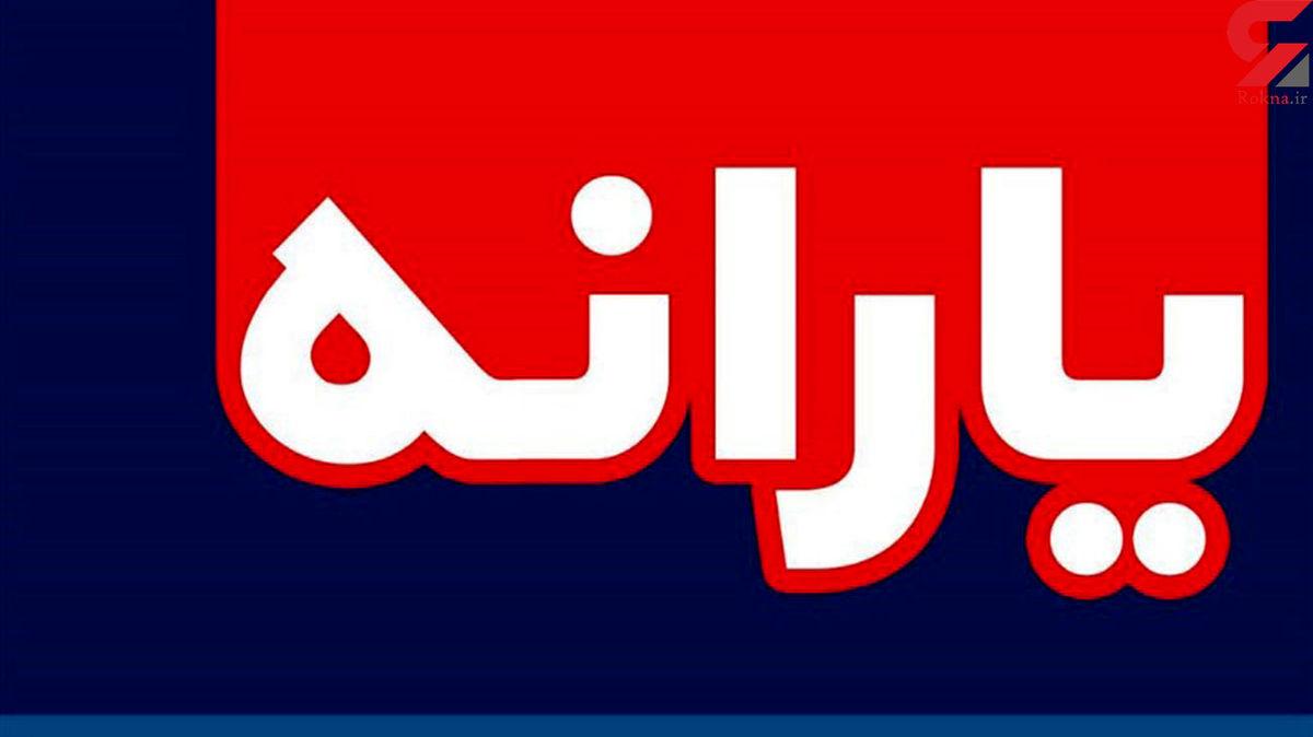 آخرین اخبار از یارانه های پرداختی در خرداد 99