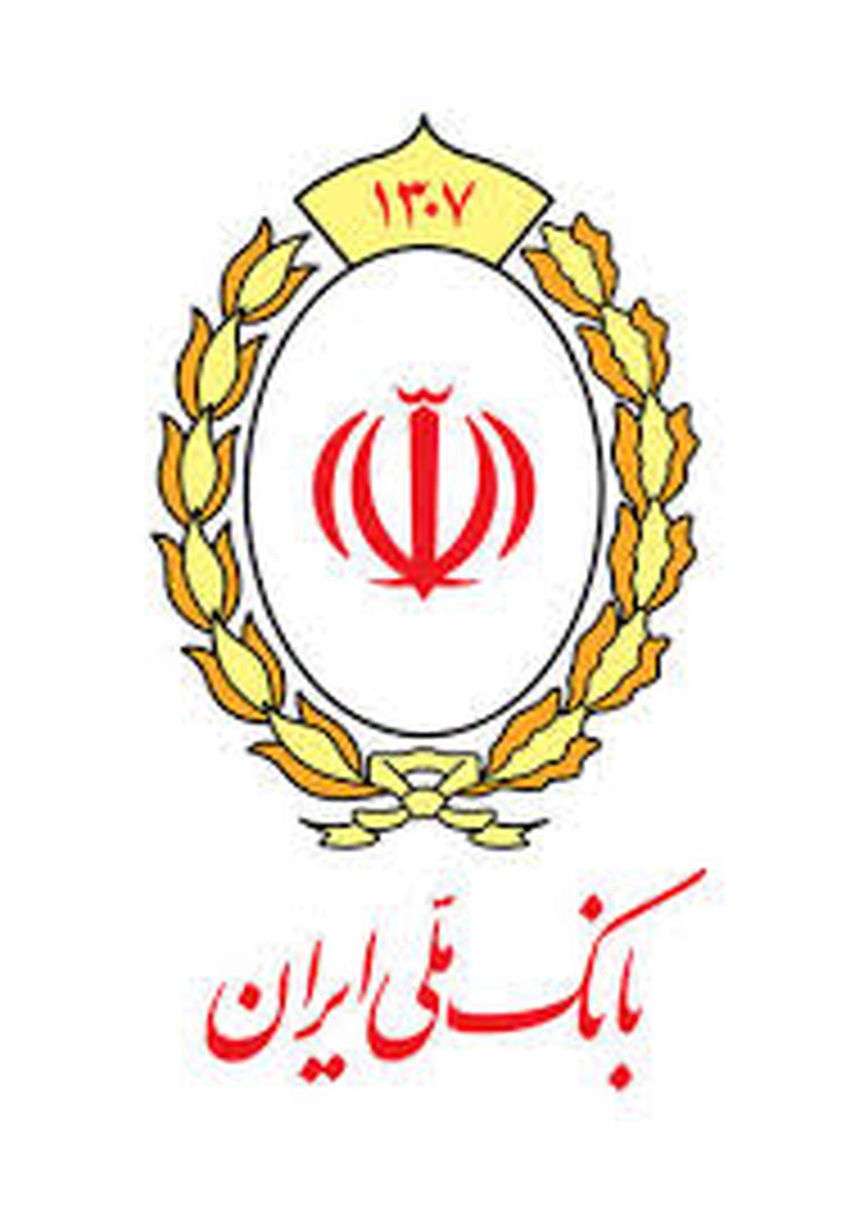 ماه مهر و مهر بانک ملی ایران برای جوانان