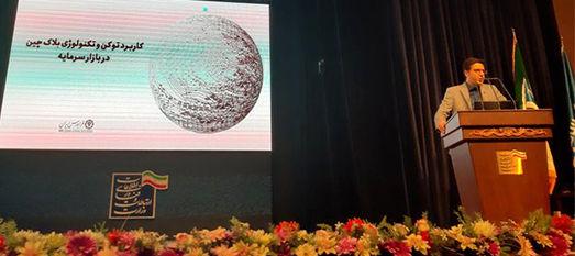 نقشه راه فرابورس در زمینه تکنولوژی بلاکچین