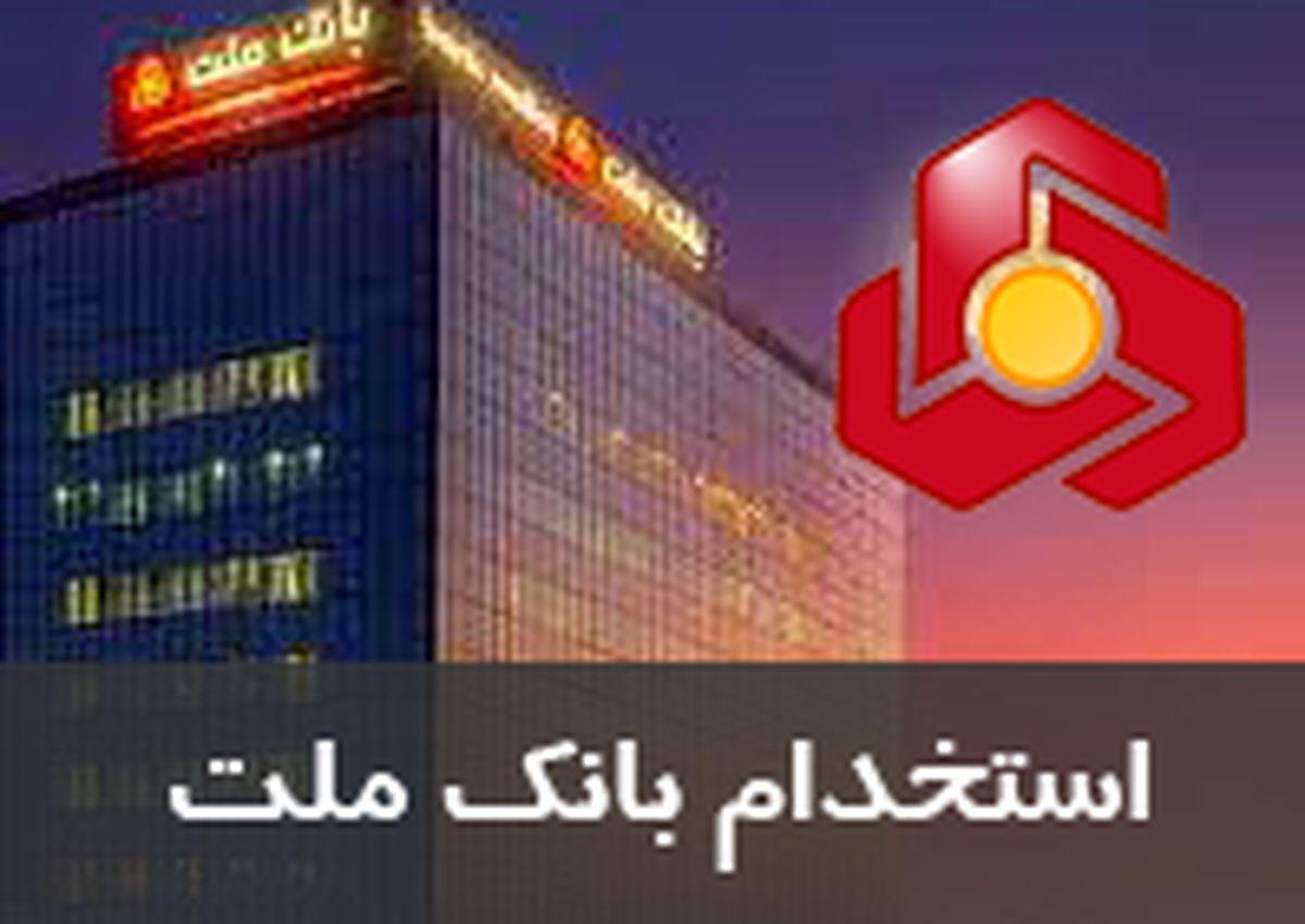آگهی استخدام در بانک ملت