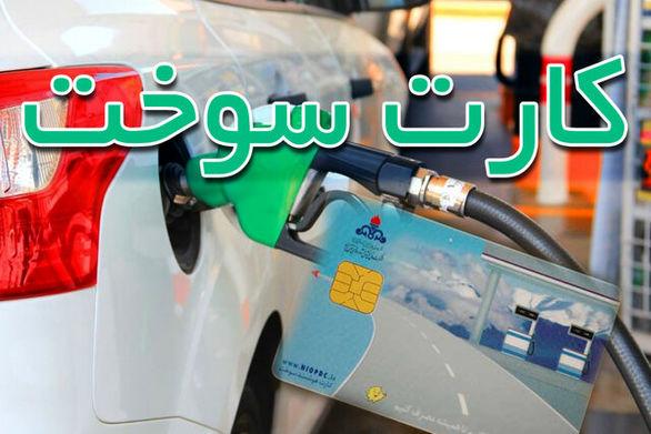 همه چیز در مورد کارت سوخت خودرو/کسانی که کارت سوخت ندارند چه کنند؟