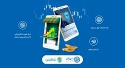 ارائه خدمات غیر حضوری بازار سرمایه توسط تله کیش