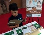 چهارمین نمایشگاه توانمندی های روستاییان و عشایر با حضور بانک قرض الحسنه مهر ایران