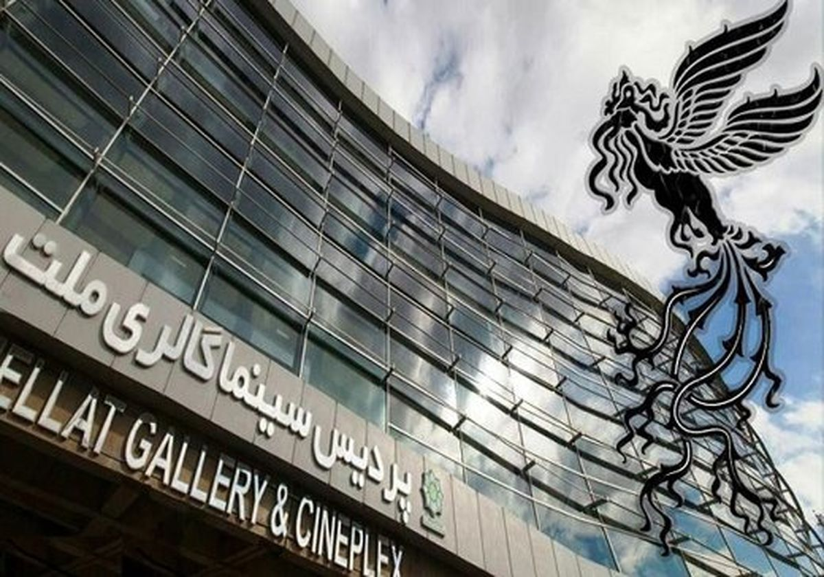 جزئیات میزبانی جشنواره فیلم فجر