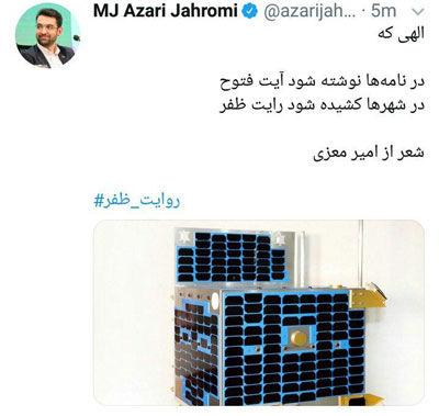 وزیر ارتباطات تصویر ماهواره ظفر را منتشر کرد