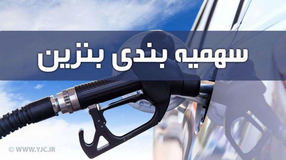سهمیه بنزین کاهشی شد!؟ + جزئیات