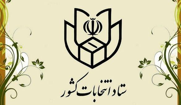 ثبت نام داوطلبان انتخابات یازدهمین دوره مجلس+جزئیات