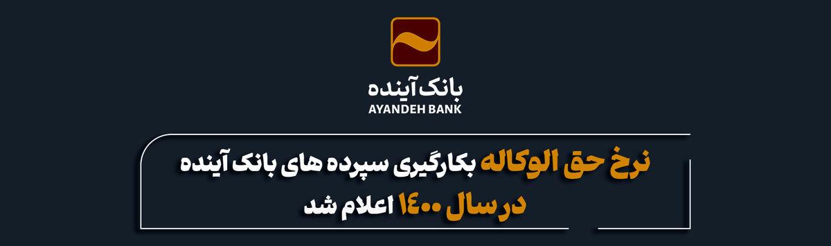 نرخ حق الوکاله بکارگیری سپرده های بانک آینده در سال 1400 اعلام شد