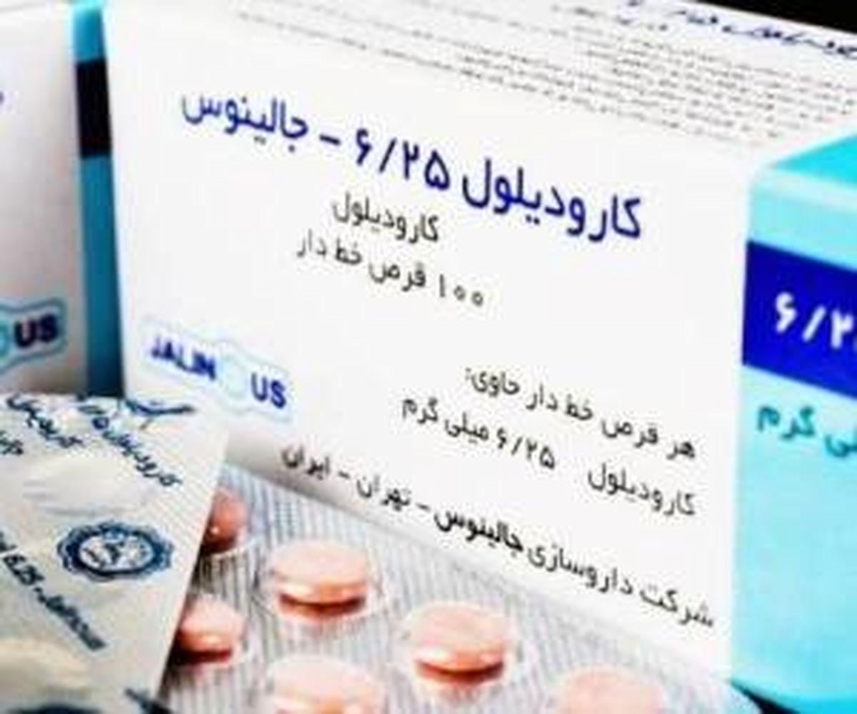خواص و عوارض قرص کارودیلول + موارد مصرف