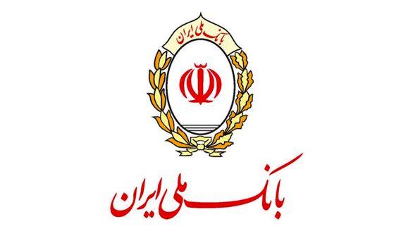 حمایت بانک ملی ایران برای رفع احتیاجات ضروری مشتریان