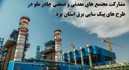 تقدیر مدیرعامل شرکت برق منطقه ای استان یزد از همکاری  چادرملو با صنعت برق کشور