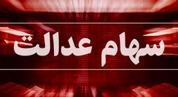 ارزش روز سهام عدالت یکشنبه 28 دی