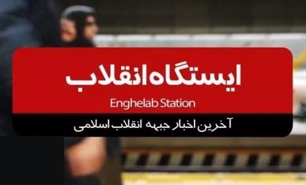 آخرین اخبار جبهه انقلاب اسلامی را در برنامه ایستگاه انقلاب ببینید/فیلم