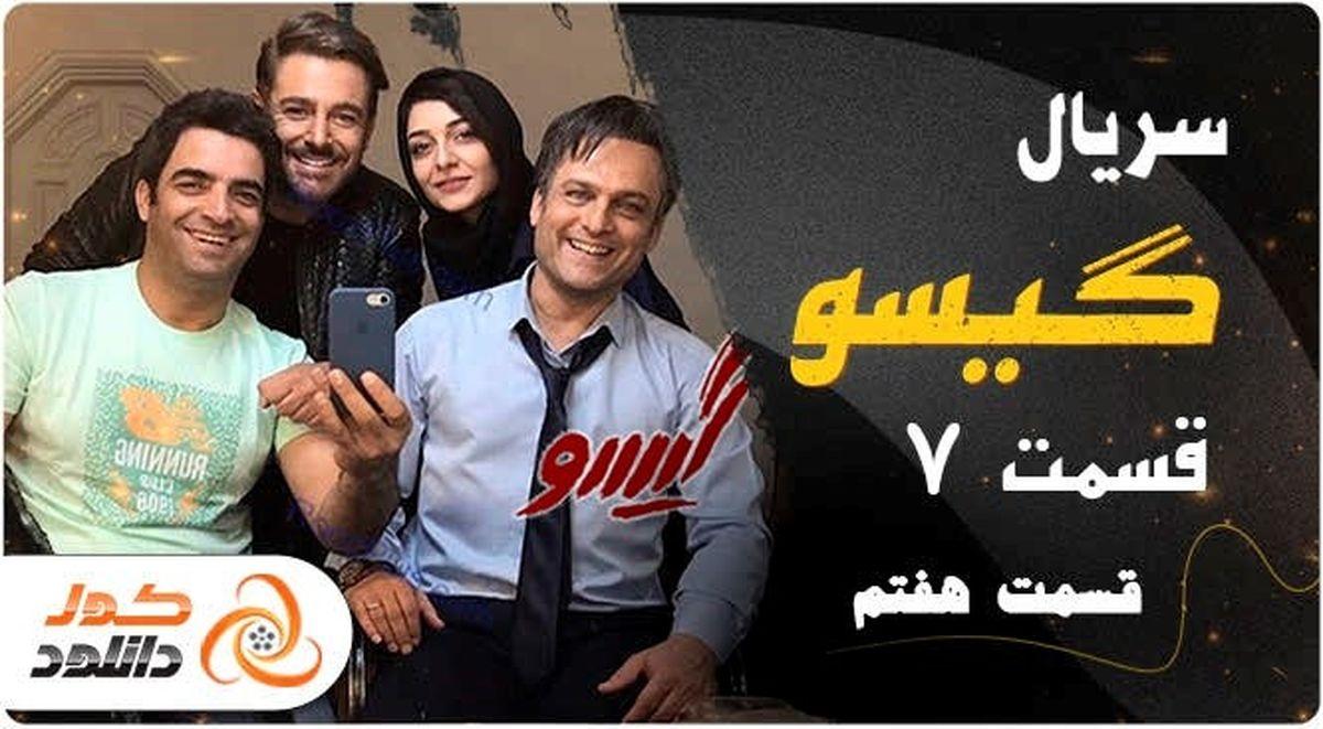 قسمت هفتم 7 سریال گیسو - دانلود عاشقانه ترین سریال نمایش خانگی