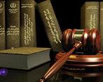 شورای نگهبان : مانعی برای بازنگری در قانون نیست !
