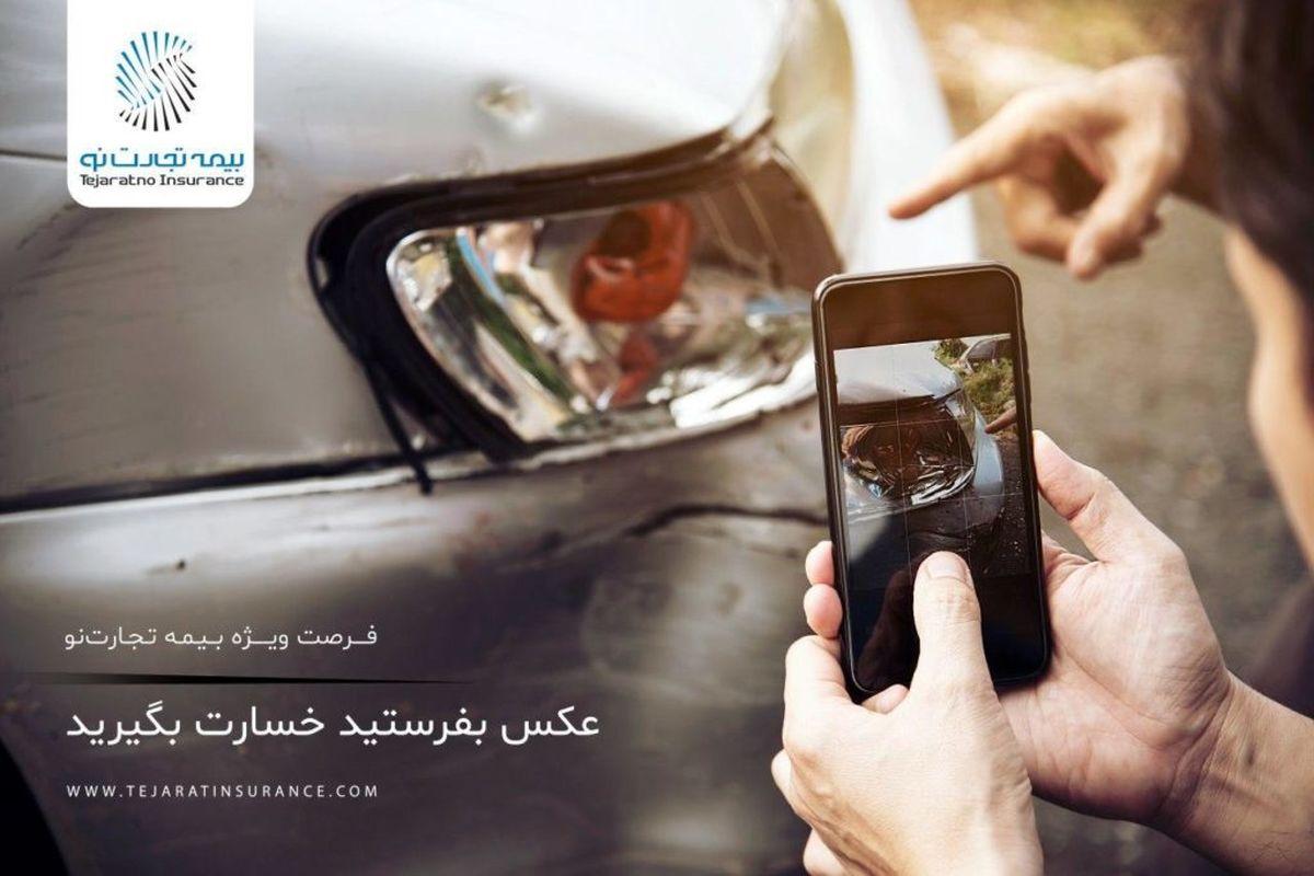 عکس تصادف رانندگی را ارسال و«خسارت» بگیرید