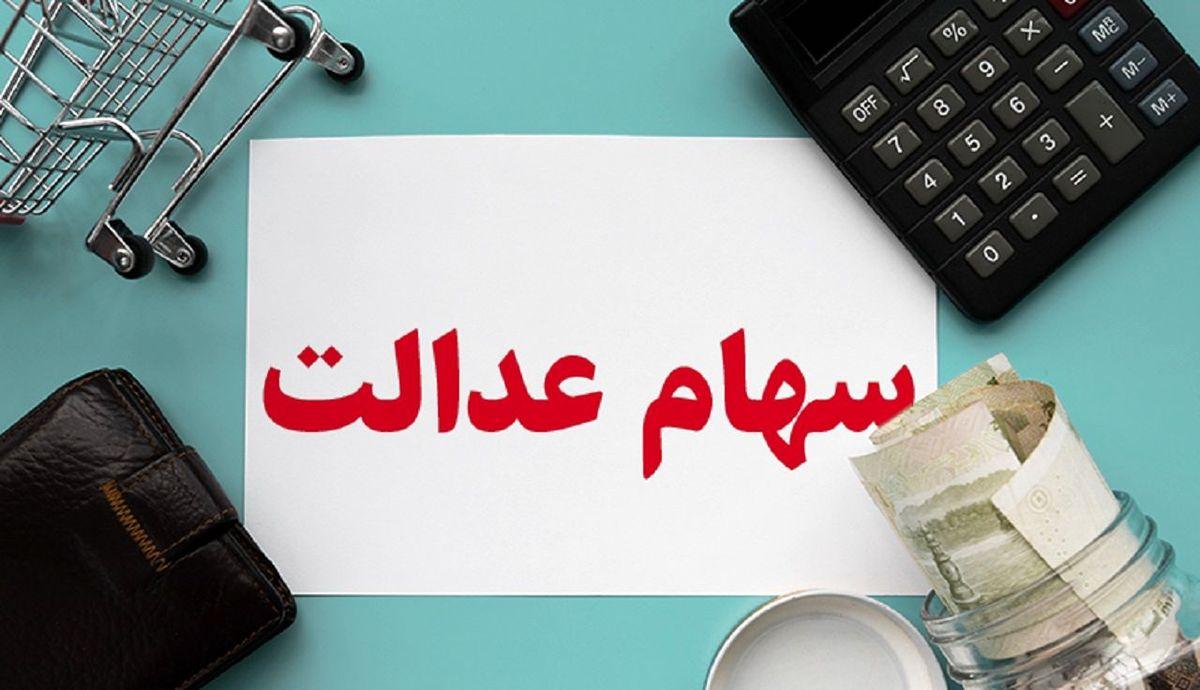 ارزش روز سهام عدالت یکشنبه 2 خرداد